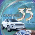 Открытка 35 лет мужчине скачать бесплатно на сайте otkrytkivsem.ru