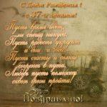 Открытка 37 лет скачать бесплатно на сайте otkrytkivsem.ru