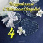 Открытка 4 года брака скачать бесплатно на сайте otkrytkivsem.ru
