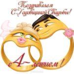 Открытка 4 года со дня свадьбы скачать бесплатно на сайте otkrytkivsem.ru