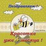 Открытка 4 месяца девочке скачать бесплатно на сайте otkrytkivsem.ru