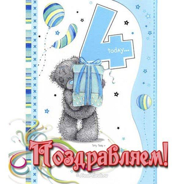 Открытки с 4 месяцами поздравлялки, открытку днем рождения