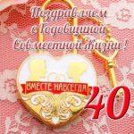 Открытка 40 лет совместной жизни скачать бесплатно на сайте otkrytkivsem.ru