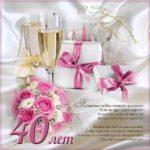 Открытка 40 лет свадьбы поздравление скачать бесплатно на сайте otkrytkivsem.ru
