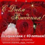 Открытка 40 лет женщине скачать бесплатно на сайте otkrytkivsem.ru