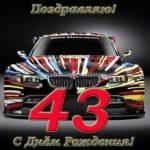 Открытка 43 года скачать бесплатно на сайте otkrytkivsem.ru