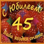 Открытка 45 лет баба ягодка опять скачать бесплатно на сайте otkrytkivsem.ru