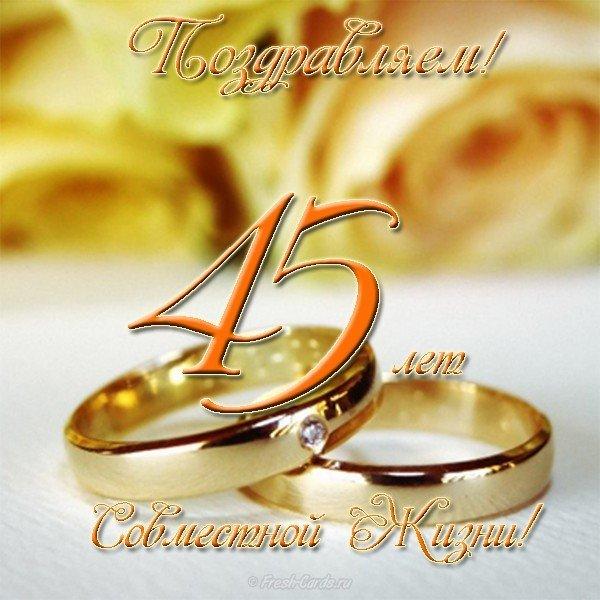Открытки с юбилеем свадьбы 45 лет, картинки открытки дня