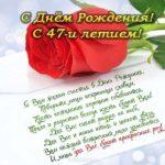 Открытка 47 лет скачать бесплатно на сайте otkrytkivsem.ru