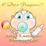 Открытка 5 месяцев дочке скачать бесплатно на сайте otkrytkivsem.ru