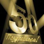 Открытка 50 лет мужчине скачать бесплатно на сайте otkrytkivsem.ru