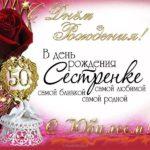 Открытка 50 лет сестре скачать бесплатно на сайте otkrytkivsem.ru