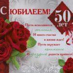 Открытка 50 лет женщине скачать бесплатно на сайте otkrytkivsem.ru