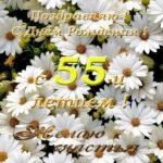 Открытка 55 лет женщине скачать бесплатно на сайте otkrytkivsem.ru