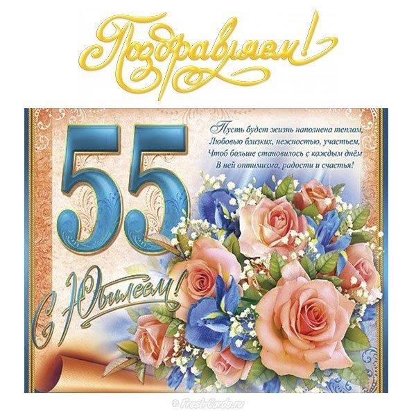 Поздравление в стихах сестре в 55 лет женщине в украине