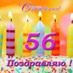 Открытка 56 года скачать бесплатно на сайте otkrytkivsem.ru