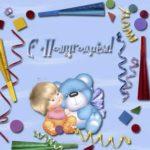 Открытка 6 месяцев малышу скачать бесплатно на сайте otkrytkivsem.ru
