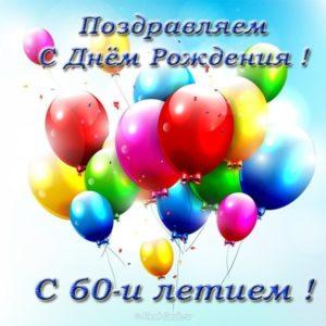 Открытка 60 лет скачать бесплатно на сайте otkrytkivsem.ru