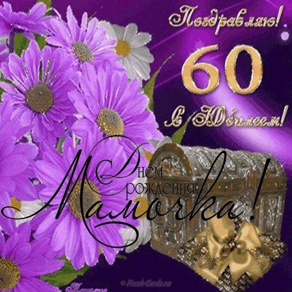Видео открытка с юбилеем 60 лет маме