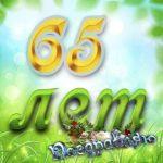 Открытка 65 лет скачать бесплатно на сайте otkrytkivsem.ru