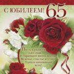 Открытка 65 лет женщине скачать бесплатно на сайте otkrytkivsem.ru