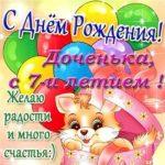 Открытка 7 лет дочке скачать бесплатно на сайте otkrytkivsem.ru