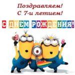 Открытка 7 лет мальчику фото скачать бесплатно на сайте otkrytkivsem.ru