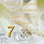 Открытка 7 лет совместной жизни скачать бесплатно на сайте otkrytkivsem.ru