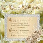 Открытка 7 лет свадьбы поздравление скачать бесплатно на сайте otkrytkivsem.ru