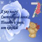 Открытка 7 месяцев скачать бесплатно на сайте otkrytkivsem.ru