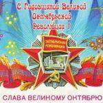 Открытка 7 ноября день революции октябрьской скачать бесплатно на сайте otkrytkivsem.ru