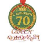 Открытка 70 лет на день рождения скачать бесплатно на сайте otkrytkivsem.ru