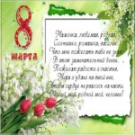 Открытка 8 марта маме скачать бесплатно на сайте otkrytkivsem.ru