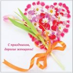 Открытка 8 марта поздравление скачать бесплатно на сайте otkrytkivsem.ru