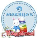 Открытка 9 месяцев малышу скачать бесплатно на сайте otkrytkivsem.ru