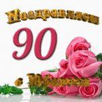 Открытка 90 лет юбилей скачать бесплатно на сайте otkrytkivsem.ru