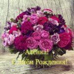 Открытка Алёнка с днём рождения скачать бесплатно на сайте otkrytkivsem.ru