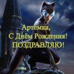 Открытка Артемка с днем рождения скачать бесплатно на сайте otkrytkivsem.ru