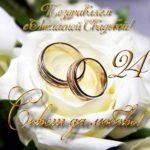 Открытка атласная свадьба скачать бесплатно на сайте otkrytkivsem.ru