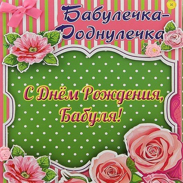 Открытка бабуле на день рождения скачать бесплатно на сайте otkrytkivsem.ru