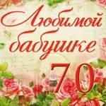 Открытка бабушке 70 лет скачать бесплатно на сайте otkrytkivsem.ru