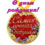 Открытка бабушке на 80 лет скачать бесплатно на сайте otkrytkivsem.ru