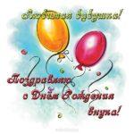 Открытка бабушке на день рождения от внука скачать бесплатно на сайте otkrytkivsem.ru