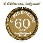 Открытка бабушке на юбилей 60 лет скачать бесплатно на сайте otkrytkivsem.ru