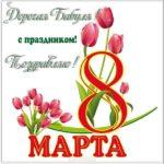 Открытка бабушке с 8 марта скачать бесплатно на сайте otkrytkivsem.ru
