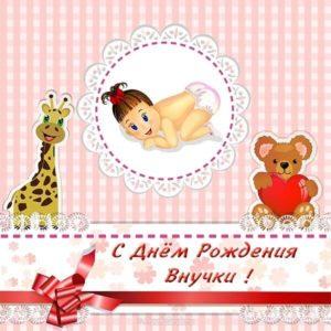 Открытка бабушке с днём рождения внучки скачать бесплатно на сайте otkrytkivsem.ru