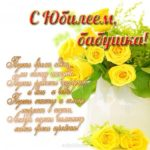 Открытка бабушке с юбилеем скачать бесплатно на сайте otkrytkivsem.ru