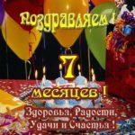 Открытка бесплатная 7 месяцев мальчику скачать бесплатно на сайте otkrytkivsem.ru