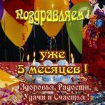 Открытка бесплатная на 5 месяцев мальчику скачать бесплатно на сайте otkrytkivsem.ru