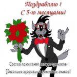 Открытка бесплатная с 5 месяцами мальчика родителям скачать бесплатно на сайте otkrytkivsem.ru